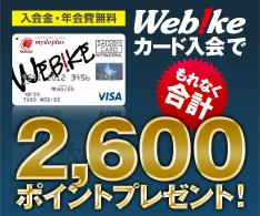 Webikeカード